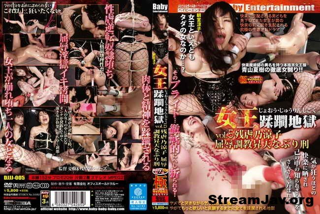 [DJJJ-005] – Queen Trampled Hell Humiliation Torture Ascension Of Yellowtail Vol. 5