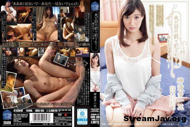 [SHKD-605] – Being Fucked In Front Of Her Husband's Eyes