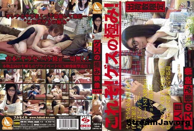 [CMI-014] – Height Image 14 A Glance Of Guess