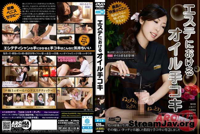 [ARM-439] – The Oil Handjob