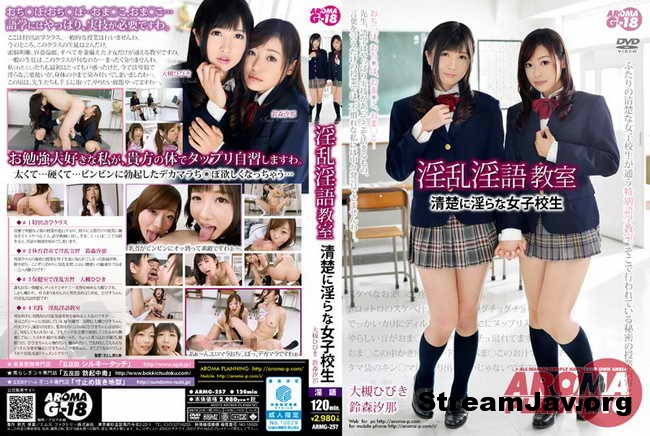 [ARMG-257] – Nasty Dirty Classroom Neat And Clean Indecent School Girls