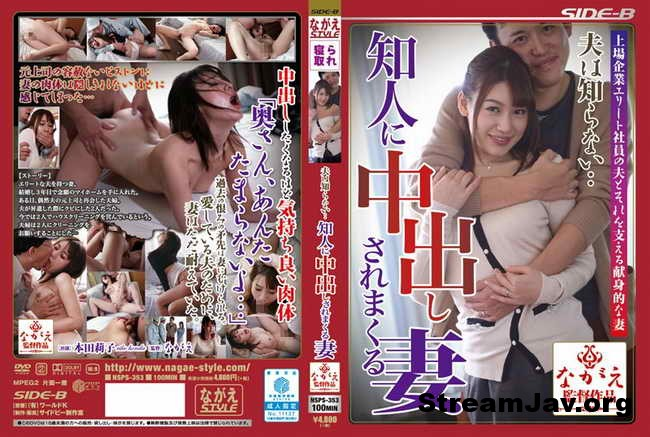 [BNSPS-353] – My Husband Does Not Know Wife Cum To Acquaintance