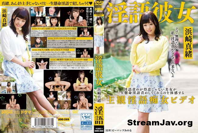[DDB-269] – Dirty Girlfriend Ayumi Mao