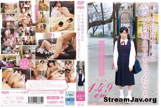 [DDK-100] – Various Teaching Ask Was That The Brother Of Mom