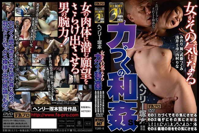 [HTMS-067] – Wakan And Brute Force To Woman Becomes The Mind