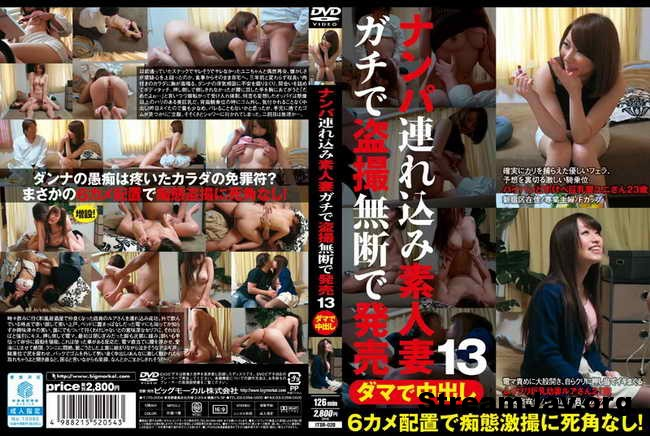 [ITSR-020] – Lumps And Released Without Permission Voyeur Amateur Wife 13