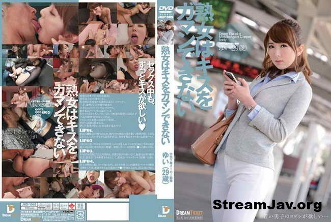 [JKD-005] – Milf Can't Stand The Kiss –Hatano Yui–