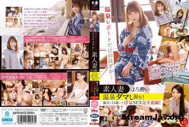 [JKSR-191] – Onsen Report Only Should See Amateur Wife Tipsy Hot Spring