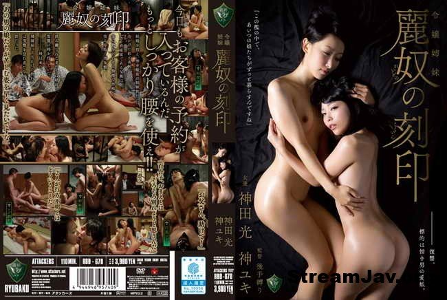 [RBD-670] – Light Of God Daughter Sister