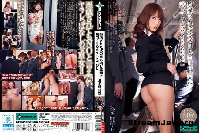 [SERO-0280] – Molester Has Been Coming On To The Same Vehicle