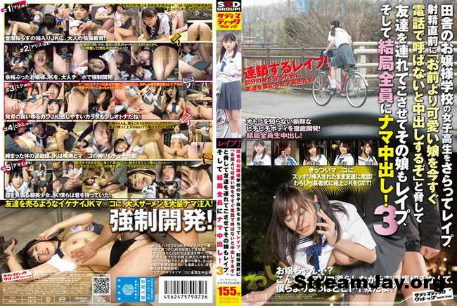 [SVDVD-472] – Kidnapping The School Girls In The Countryside