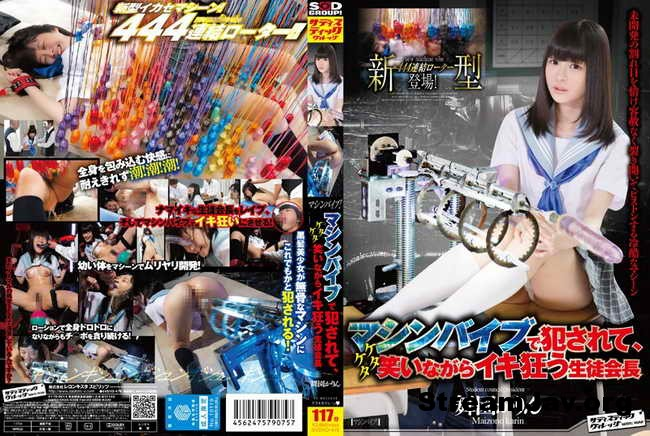[SVDVD-475] – Student Council President Is Committed In Machine Vibe