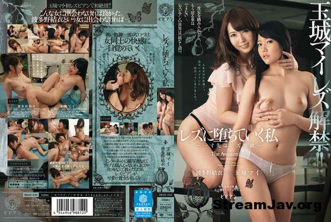 [BBAN-045] – My Descent Into The Lesbian Hell