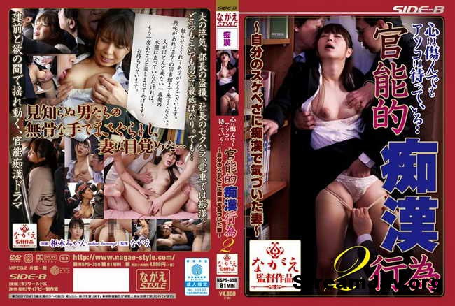 [BNSPS-358] – Noticed The Molester Sensual Groping 2