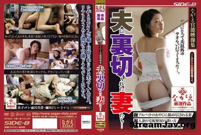 [BNSPS-360] – Wife Who Has Been Betrayed By Husband's Footage