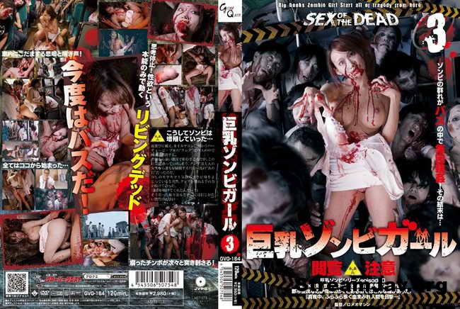 [GVG-164] – Sex Of The Dead Big Zombie Girl 3