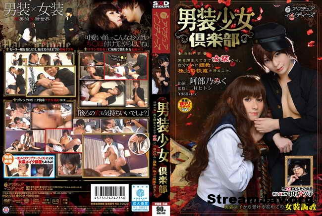 [INDI-035] – Cross-Girl Club Man Trained To Their Liking To Obtain The Best Pleasure