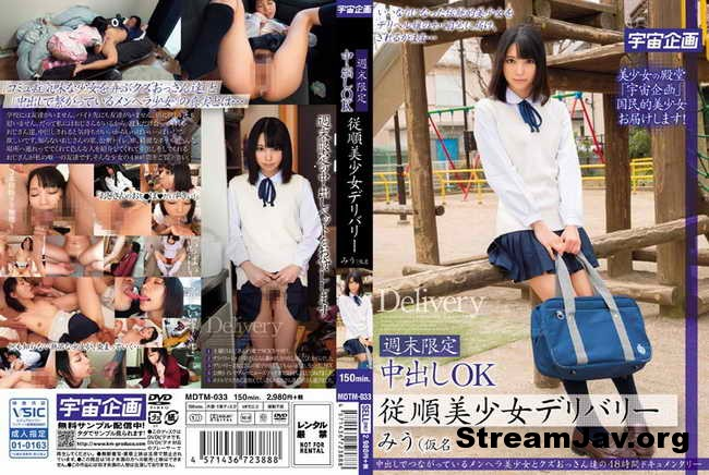 [MDTM-033] – Weekend Limited Obedient School Girl