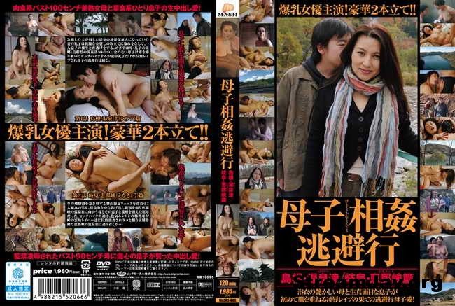 [MASRS-069] – Mother To Child Incest