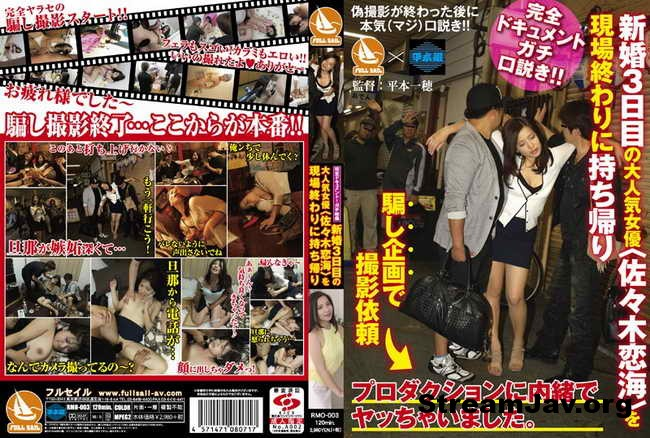 [RMO-003] – Take Away At The End Third Day Of Popular AV Actress Sasaki Reuna