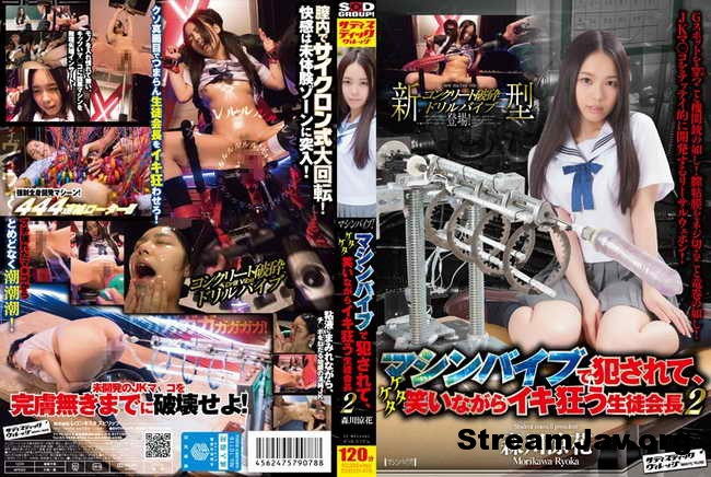 [SVDVD-478] – Raped Student Council President With Machine Vibe 2