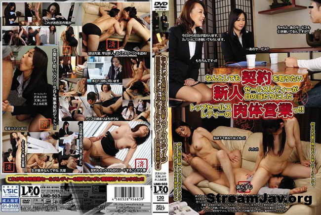 [UMD-503] – Sales Newcomer Lady Make a Deal After The First Sales Lady Cum