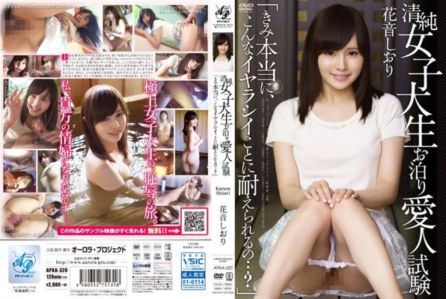 [APAA-320] – Innocent College Student Staying Mistress