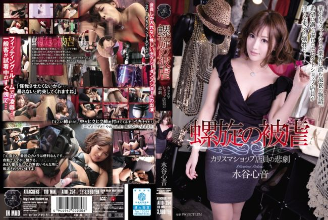 [ATID-254] – Tragedy Masochism Charisma Shop Clerk