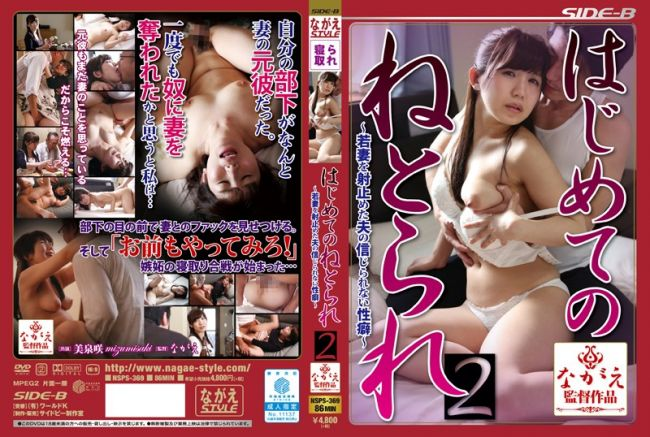 [BNSPS-369] - First Time Of The Netorare Wife Husband Who Snatched To Wife Propensity