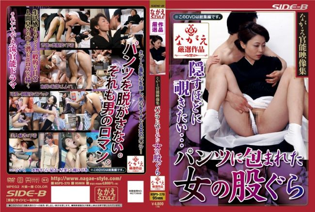 [BNSPS-370] – Area Between Thighs Of Woman Wrapped In Functional Footage Pants