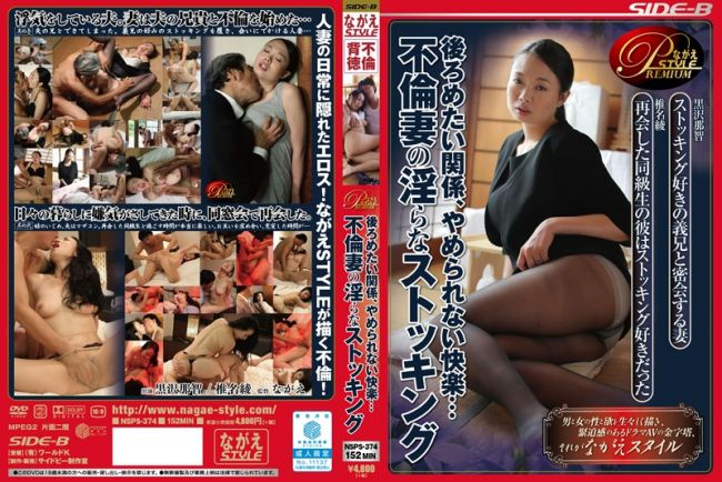 [BNSPS-374] – Guilty Relationship Obscene Stockings Affair Wife