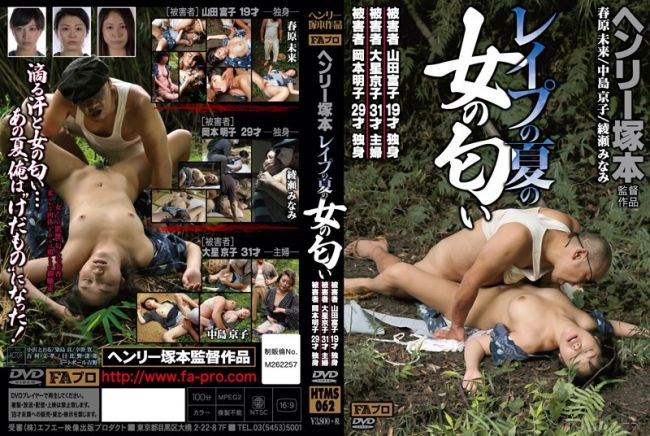 [HTMS-062] – Summer Smell Of Rape Women