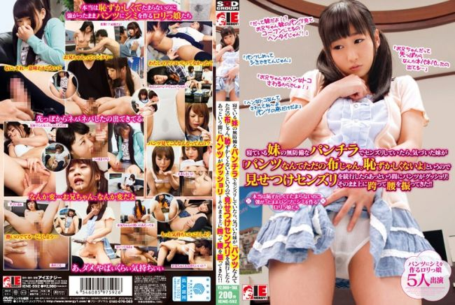 [IENE-592] – Unprotected Underwear Sister Sleeping Because She Isn't Ashamed