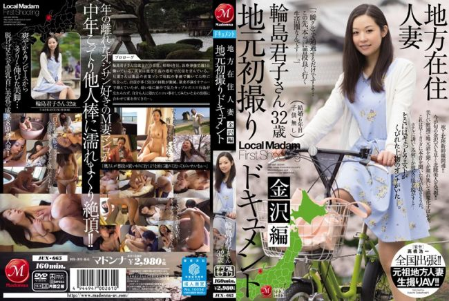 [JUX-665] – Local Resident Married Local First Take Document