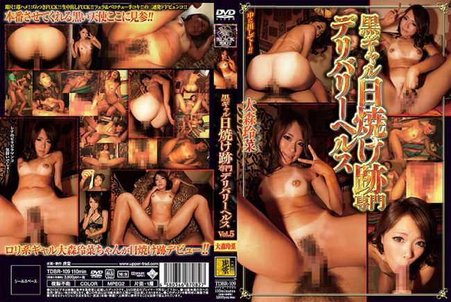[TDBR-109] – Black Gal Sunburn Professional Delivery Health Vol. 5