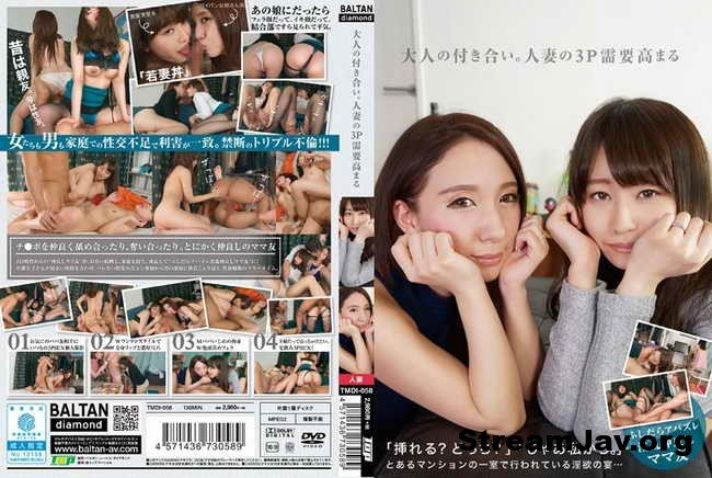 [TMDI-058] – Adult Relationship Demands Of Married Women Increased 3P