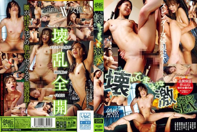 [TOMN-019] – Geki Piston Sex Broken