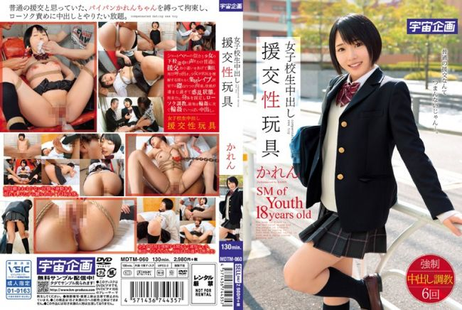 29cover_MDTM-060