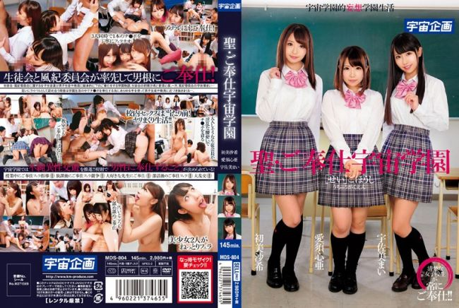 33cover_MDS-804