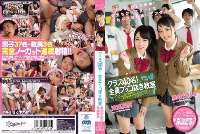 36cover_KAWD-679