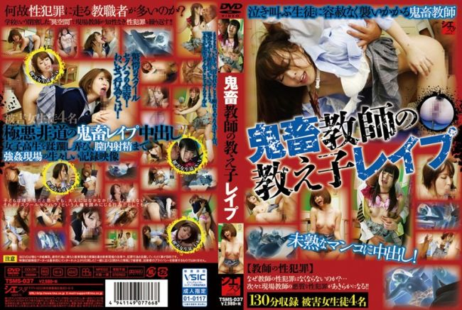 43cover_TSMS-037