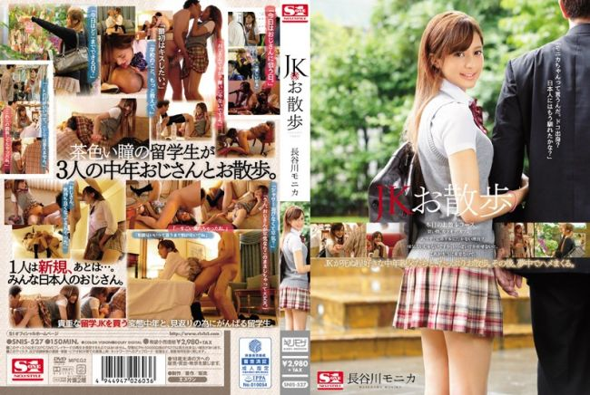 51cover_SNIS-527
