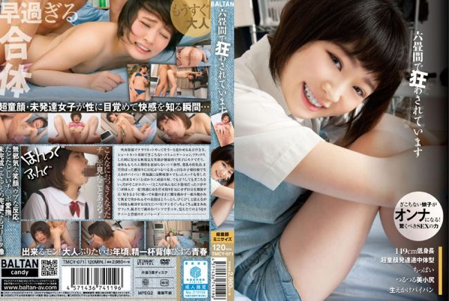 71cover_TMCY-071