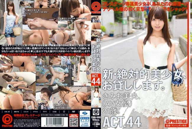 [CHN-080] – New Absolute Girl We Will Lend You Act. 44 –Kimio Mio–