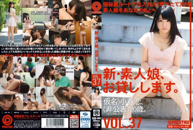 [CHN-081] – New Amateur Daughter I Will Lend You Vol. 37