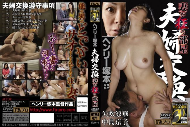 [HTMS-071] – Crazy Husband & Wife Exchange Room