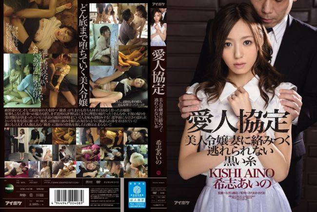 [IPZ-607] – Mistress Agreement Can't Escape Entangled Beautiful Wife