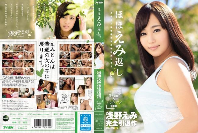[IPZ-611] – Full Retirement Work To Return To a Normal Girl