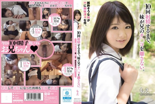 [MUKD-347] – Until You Ejaculate 10 Times My Sister Keep Going
