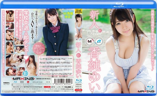 [MXBD-220] – Rookie Kasumi Yui Active School Girl AV Debut